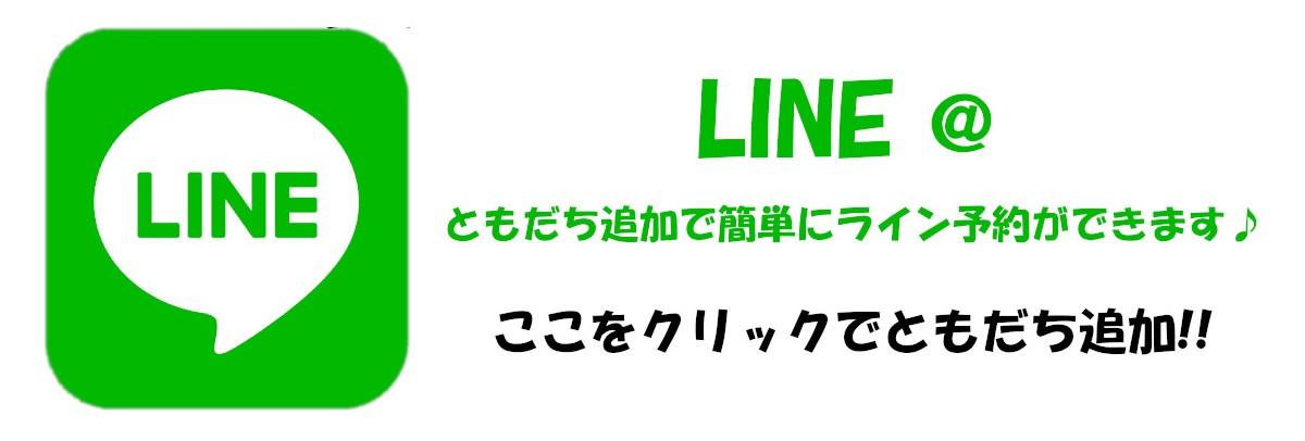 LINE友達登録